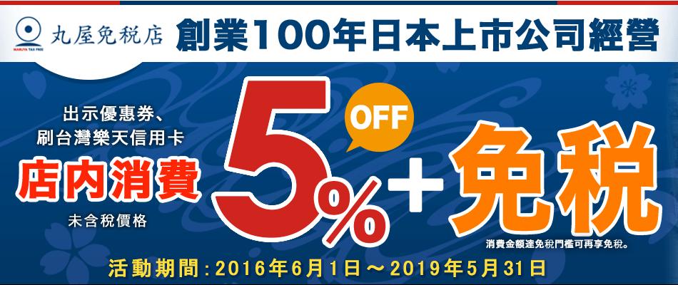 大阪丸屋免稅店