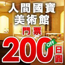 卡友享門票200日圓OFF,並附贈抺茶&小點心