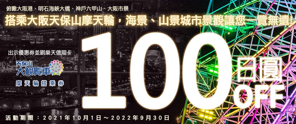 大阪天保山摩天輪搭乘券享100日圓OFF