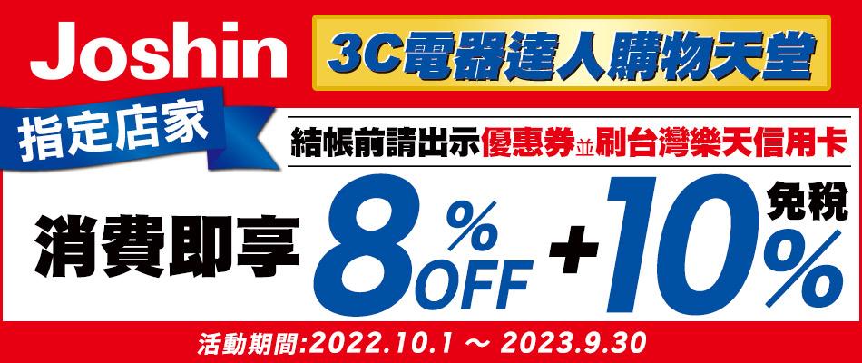 電器百貨Joshin上新電機最高享8%OFF+免稅10%