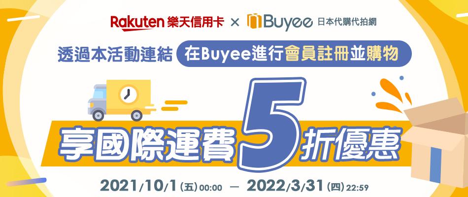 日本網路代購找Buyee 新會員享國際運費5折優惠