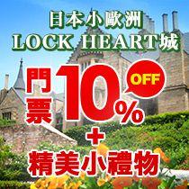 戀人聖地日本小歐洲LOCK HEART城