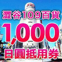 涉谷109百貨,女生必逛流行朝聖地!
