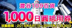 澀谷109百貨