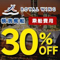 ROYAL WING 浪漫橫濱水上觀光餐船