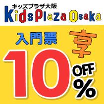 孩子們的博物館Kids Plaza Osaka