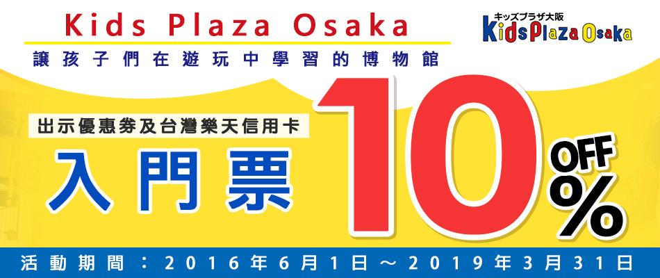 大阪兒童樂園Kids Plaza Osaka入門票 10%OFF
