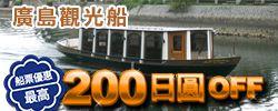 廣島世界遺產觀光船最高200日圓OFF!