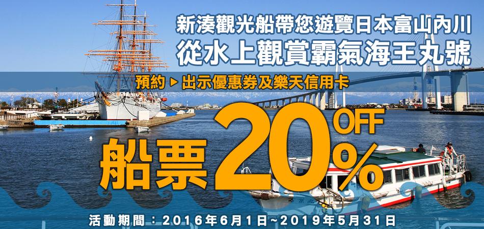 富山射水海王町,乘船觀光遊覽趣