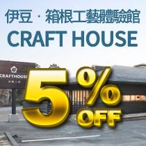 伊豆.箱根工藝體驗館 CRAFT HOUSE