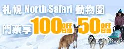 樂天信用卡帶您同遊札幌North Safari體驗型動物園!