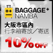 大阪市區內行李箱寄放/寄送10%OFF
