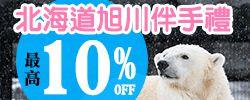 北海道旭川機場伴手禮、旭山動物園禮品最高享10%OFF