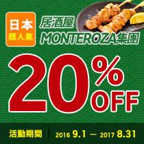日本居酒屋美食祭!樂天信用卡享美食超值折扣!