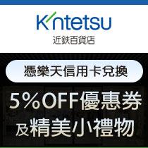 大阪近鐵百貨海闊天空總店Shopping好去處!