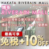 博多Riverain Mall 優惠券購物最高享免稅+10%OFF!