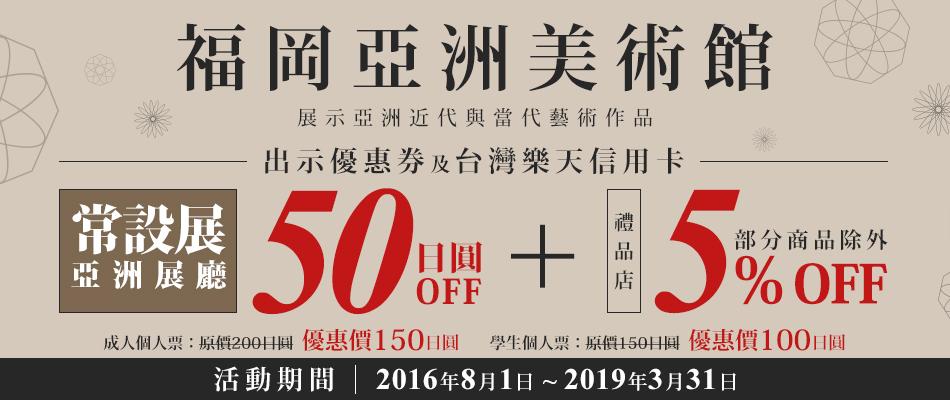 福岡亞洲美術館,走進亞洲的藝術世界