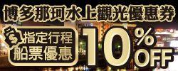 遊日本九州刷樂天信用卡,帶您從水上遊覽博多那珂川風光!