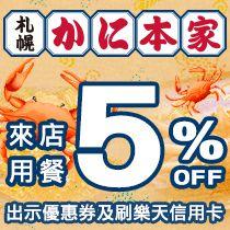 札幌螃蟹本家,用餐享優惠!