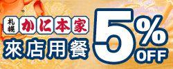 札幌螃蟹本家,日本蟹料裡專門店!