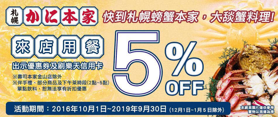 札幌螃蟹本家,日本蟹料理專門店!