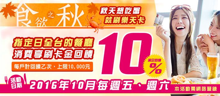 刷樂天卡吃蟹|登錄享10%刷卡金回饋!