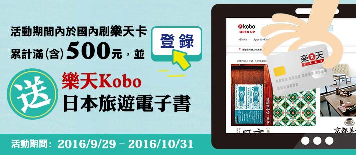 國內刷卡累計滿(含)500元|登錄送Kobo日本旅遊電子書