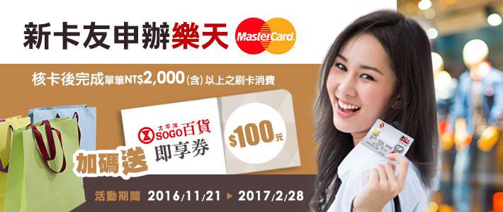 新卡友申辦樂天MasterCard加碼送太平洋SOGO百貨即享券