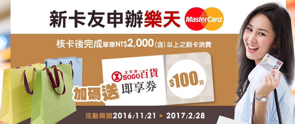 新卡友申辦樂天MasterCard 加碼送100元太平洋SOGO百貨即享券
