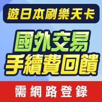 遊日本刷樂天卡 登錄國外手續費回饋