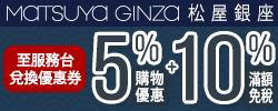 松屋銀座時尚百貨,購物免稅+5%OFF