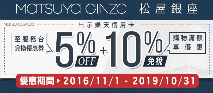 瞎拼必去!|購物享免稅+5%OFF