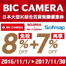 BIC CAMERA集團購物享免稅8%+7% OFF
