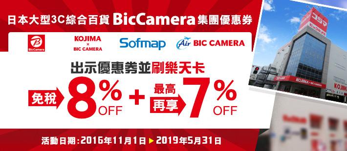 BIC CAMERA購物|享免稅8%+7%OFF