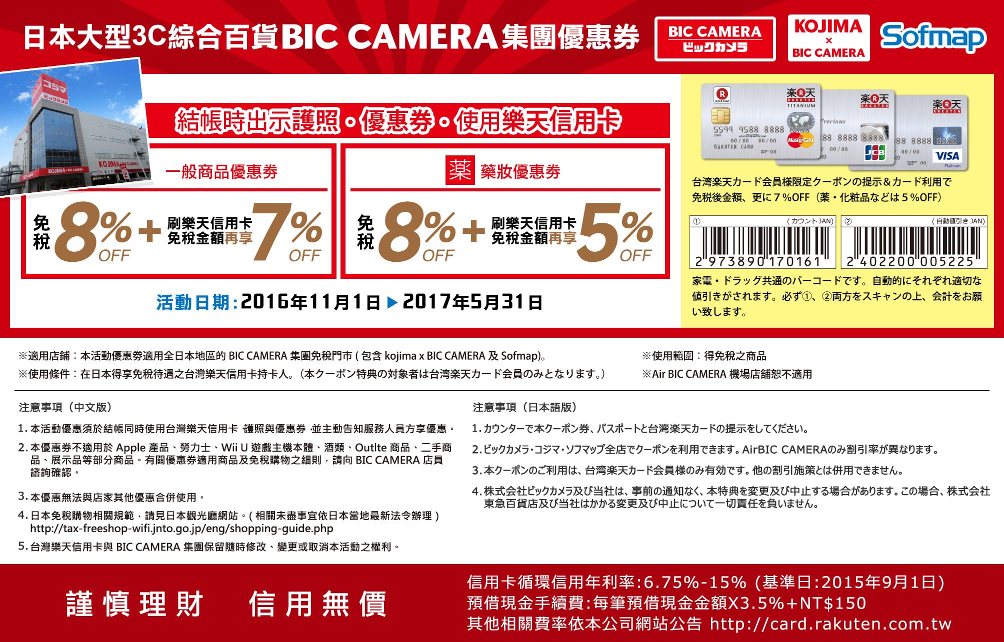 【日本旅遊購物必備】樂天信用卡 購物折扣超優惠 3C電器 藥妝美妝 問我買多少不如說我省多少