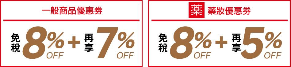 日本必買人氣商品 商品豐富應有盡有