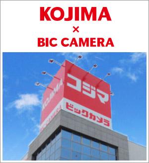 KOJIMA × BicCamera