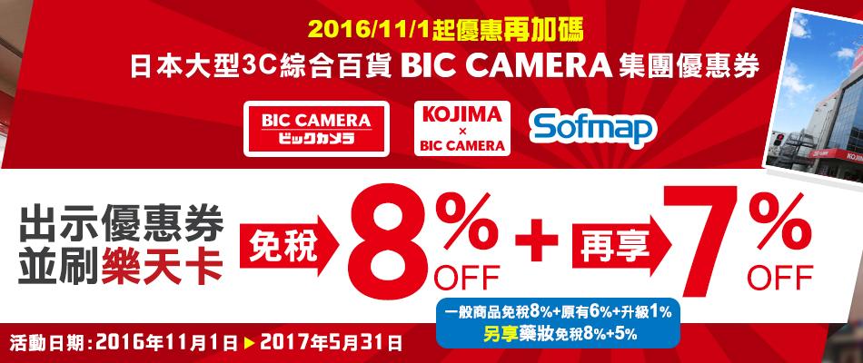 BIC CAMERA集團購物 刷樂天信用卡最高享免稅8%+7% OFF