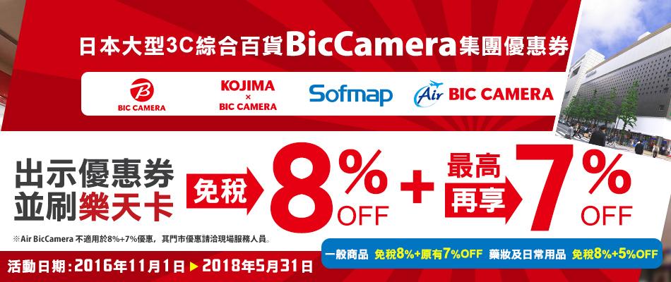 BicCamera集團購物 刷樂天信用卡最高享免稅8%+7% OFF