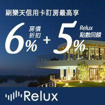 訂房最高享6%房價折扣+5%Relux點數回饋!