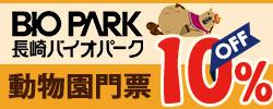 長崎BIO PARK超人氣水豚君期待與您相見!