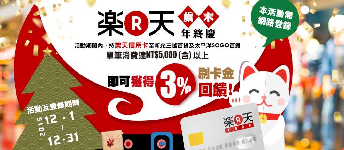 指定百貨消費單筆滿(含)5,000 登錄享3%刷卡金回饋!