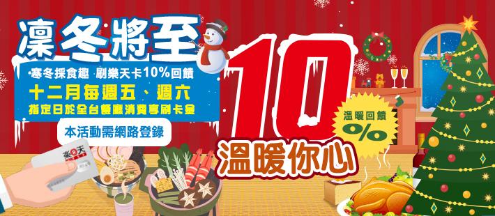 寒冬採食趣~刷樂天卡10%回饋