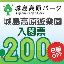 城島高原遊樂園,大人小孩都愛玩!