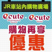 JR車站站內購物廣場ecute