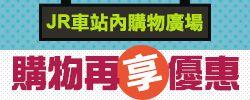 ecute車站購物廣場,刷卡消費再送您500日圓購物券!