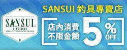 SANSUI 釣具專賣店,刷樂天卡商品全面5%OFF!