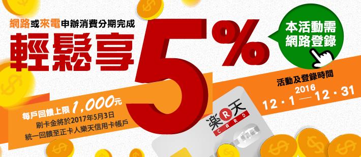 登錄樂享5%刷卡金