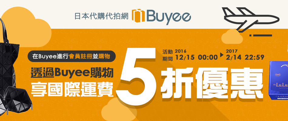 透過Buyee購物即享國際運送費5折優惠