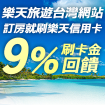 樂天旅遊台灣網站訂房享9%刷卡金回饋回饋!